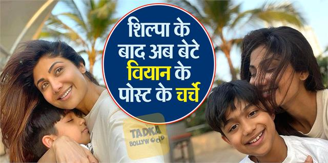 after raj kundra arrest shilpa shetty son viaan shares first post