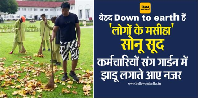 sonu sood seen sweeping the garden with the employees video viral