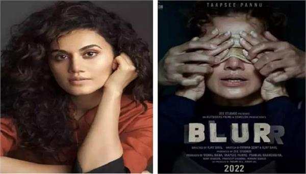 taapsee pannu starrer blurr wraps production