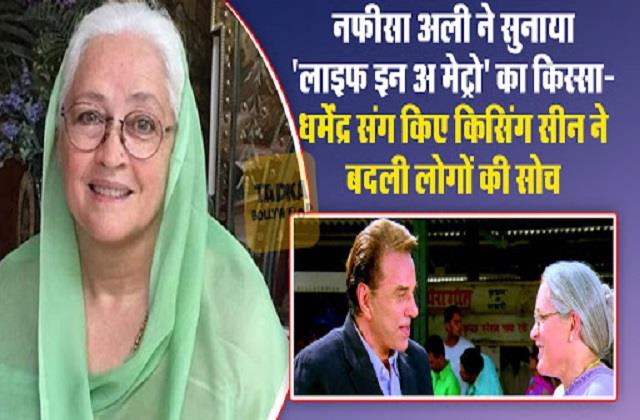 nafisa ali talks about her kissing scene with dharmendra in life in a metro