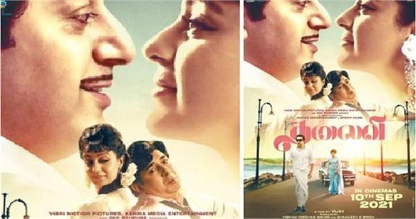 kangana ranaut starrer thalaivii will release on 10th september in theatres