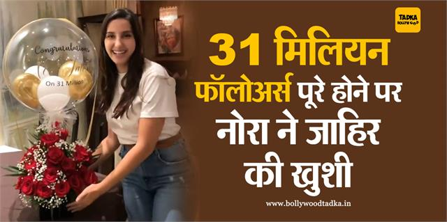 nora fatehi expresses happiness on 31 million followers completion on instagram