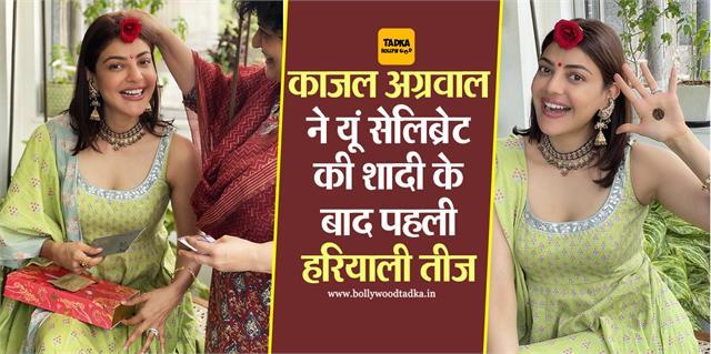 kajal aggarwal celebrated the first hariyali teej after marriage