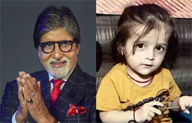 amitabh bachchan donate money to help procure 16 cr injection for ailing child