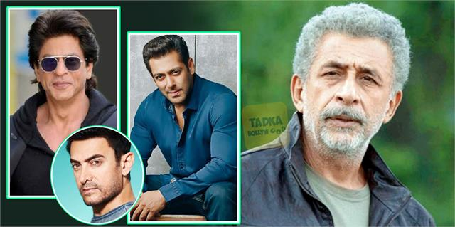 naseeruddin says shahrukh salman have so much lose so they not speaking