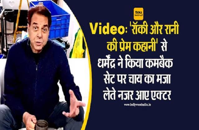 dharmendra enjoying tea on rocky aur rani ki prem kahani set video viral