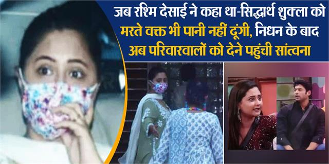 when rashmi said i will not give water siddharth after actor death reach house