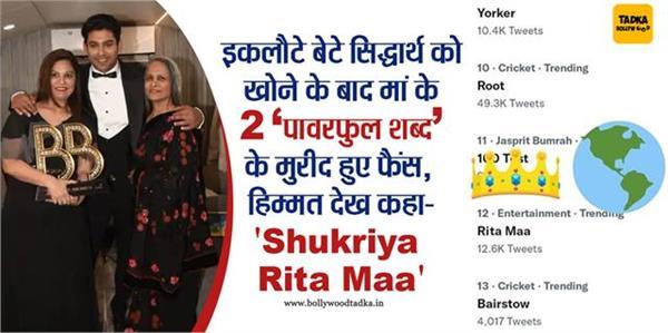 sidharth shukla family virtual prayer meet for fans users said shukriya rita maa
