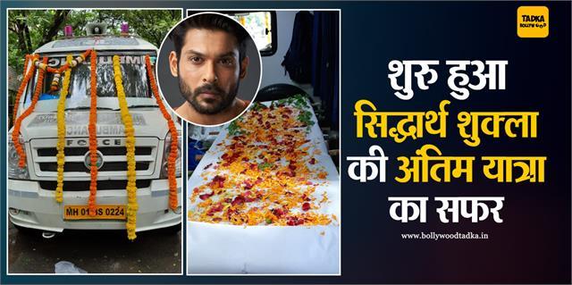 ambulance outside cooper hospital to receive siddharth shukla body