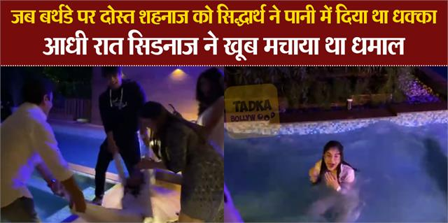 when sidharth threw shehnaaz in swimming pool on her birthday video viral