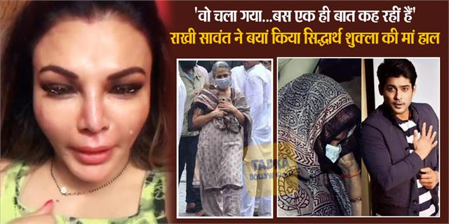 rakhi sawant told sidharth shukla mother rita shukla condition