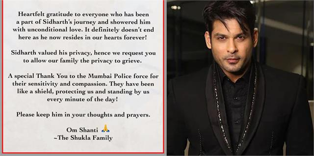 sidharth shukla family issue first statement after his death