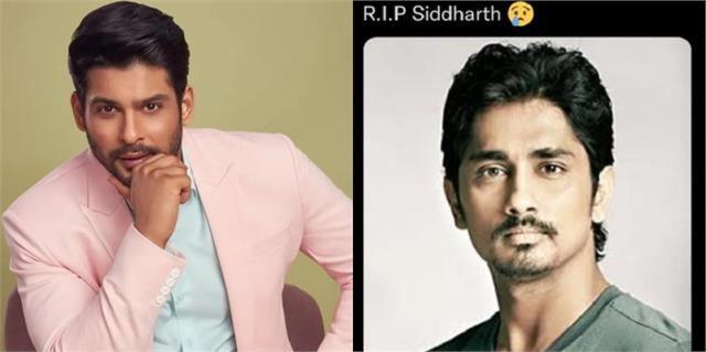 users wrote rip on siddharth photo instead of siddharth shukla actor got angry