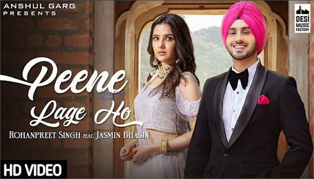 rohanpreet singh and jasmin bhasin song peene lage ho is out now