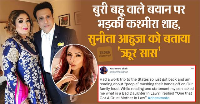 kashmera shah slams at sunita ahuja on her bad daughter in law comment