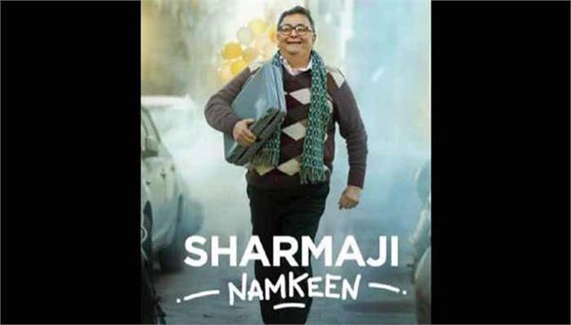 sharmaji namkeen poster out on rishi kapoor birthday