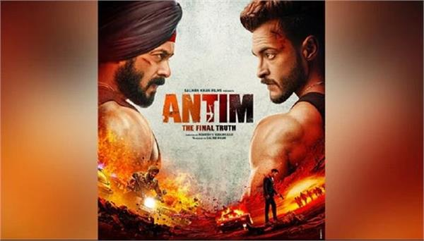 audience witness biggest launch event with antim trailer release