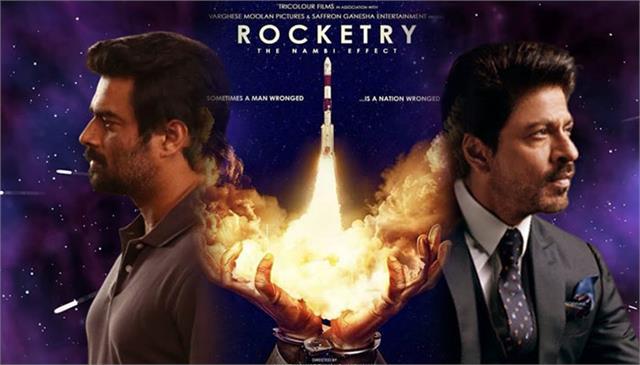 r madhavan film rocketry release date aanounced