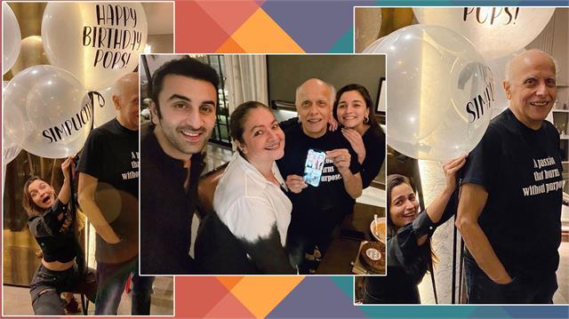 mahesh bhatt celebrate birthday with alia pooja ranbir kapoor joins party