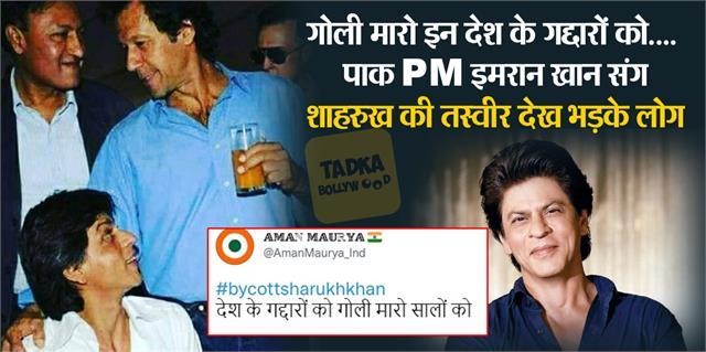 netizens trend boycott shahrukh khan after see pic with pakistan pm imran khan