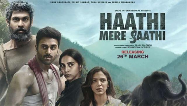 haathi mere saathi trailer released