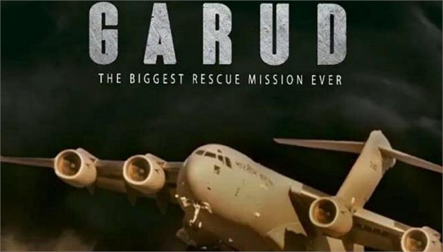 ajay kapoor subhash kale announce garud based on afghan rescue crisis