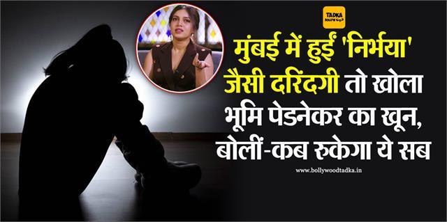 bhumi pednekar reaction on mumbai nirbhaya case