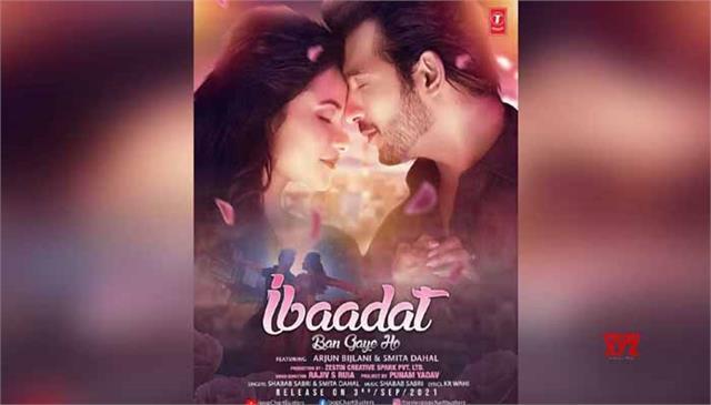 smita dahal and arjun bijalani upcoming song ibaadat ban gaye ho