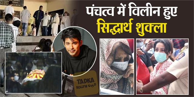 bigg boss 13 winner and actor sidharth shukla last rites pictures