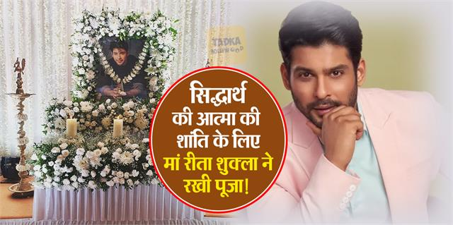sidharth shukla family worshiped for the peace of actor soul