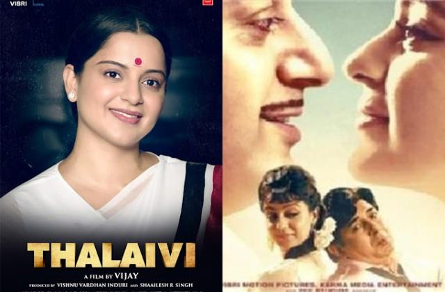 aiadmk objected some scenes of kangana ranaut film  thalaivi