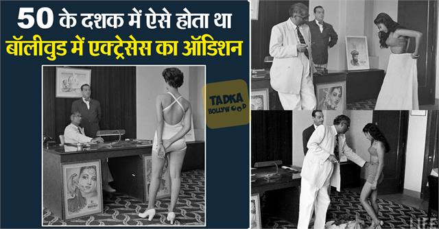 see pics of audition of actresses in bollywood in the 50s