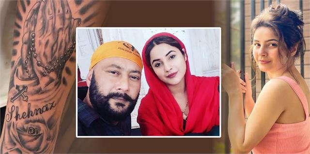 shehnaaz broken after siddharth death actress father tattoo her name