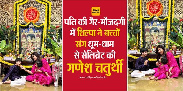 shilpa shetty celebrated ganesh chaturthi with children