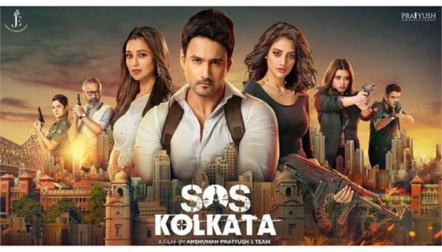 nusrat jahan film sos kolkata world premier on 1st october