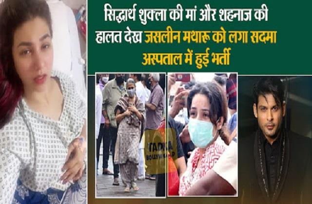 jasleen matharu hospitalised after meeting shehnaaz and sidharth mother rita