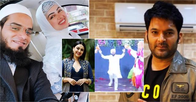fir against kapil sharma show and swara bhaskar praises punjab cm dance video
